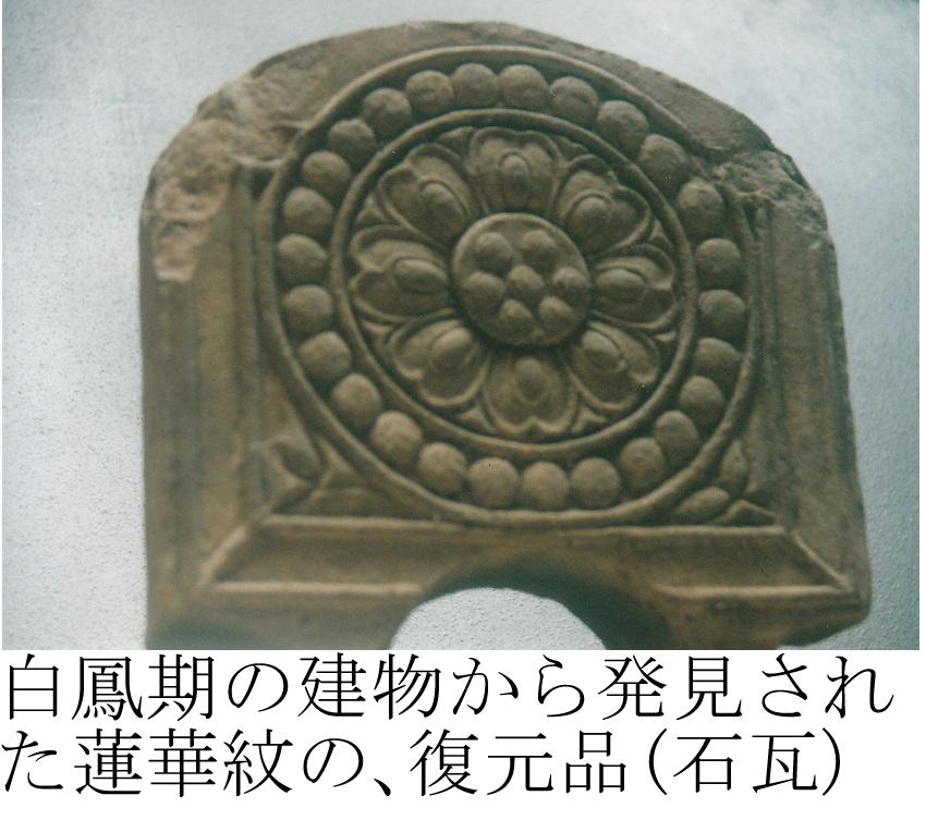 蓮華紋(石で復元)