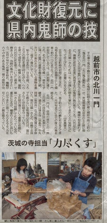 14.6.4 県民福井