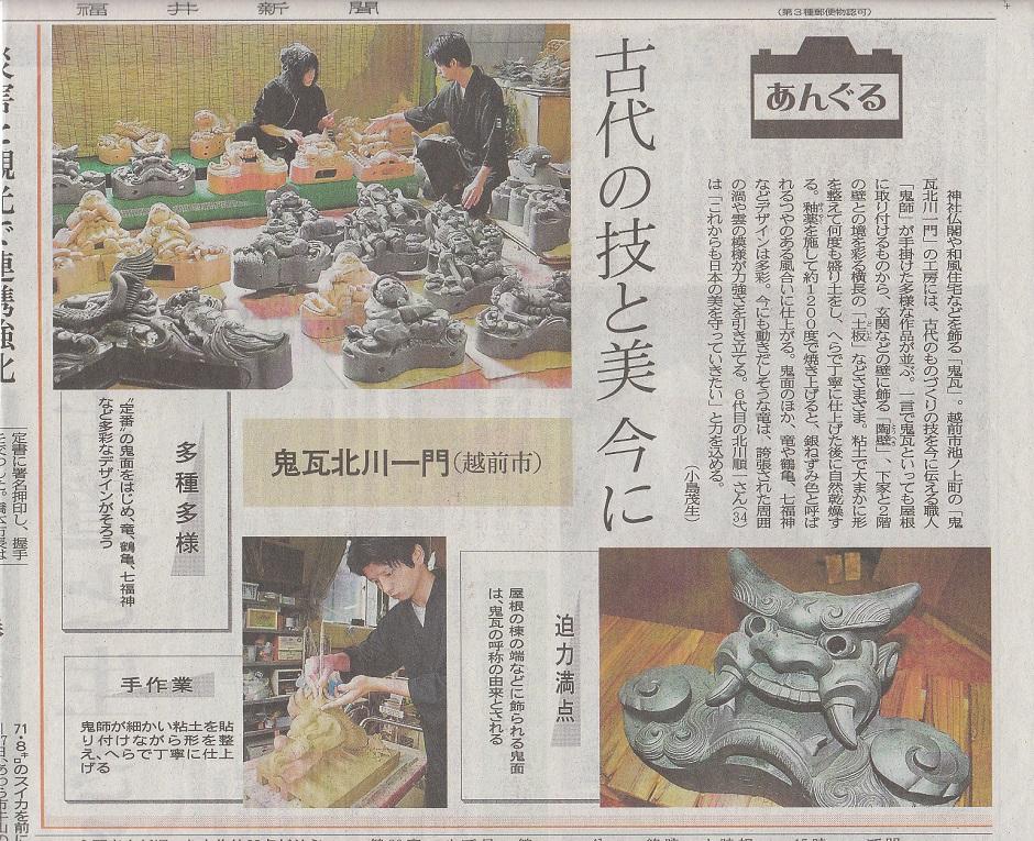 14.8.18 福井新聞