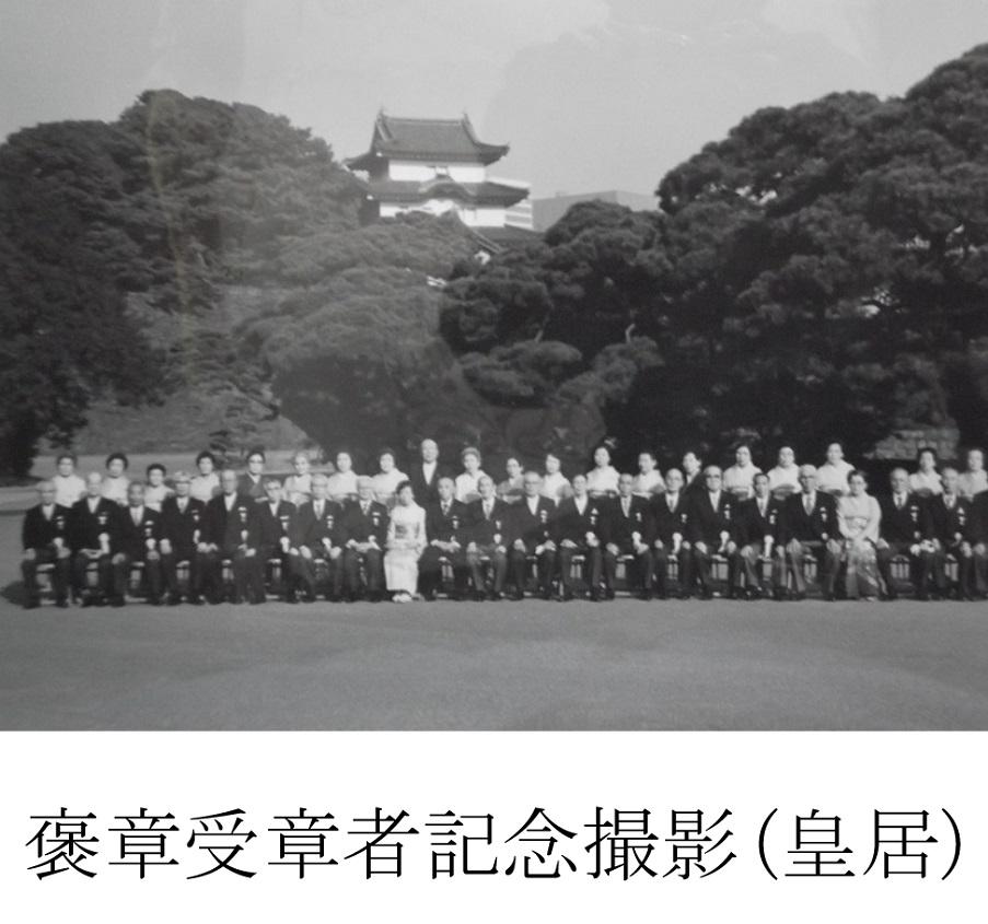瑞宝章記念撮影(皇居)