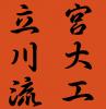 daiji
